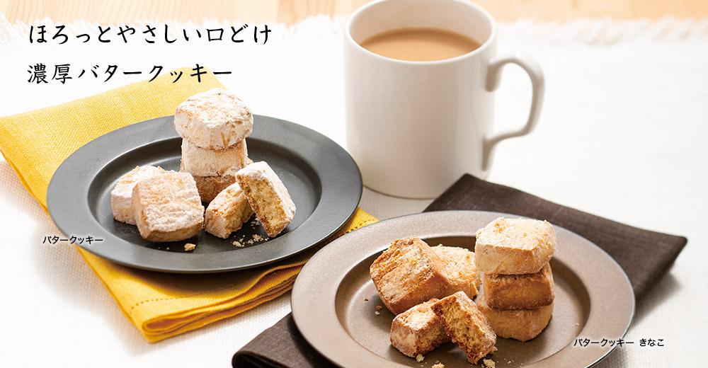 九州純バタークッキー 2個セット