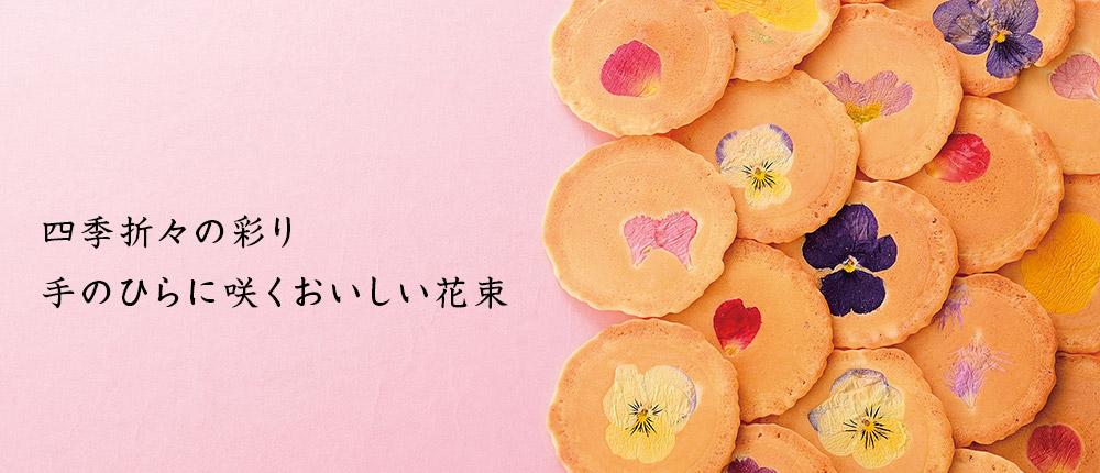 花瓣香味的鈴木