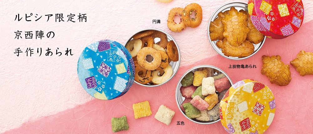 京からん ルピシア限定缶3種セット