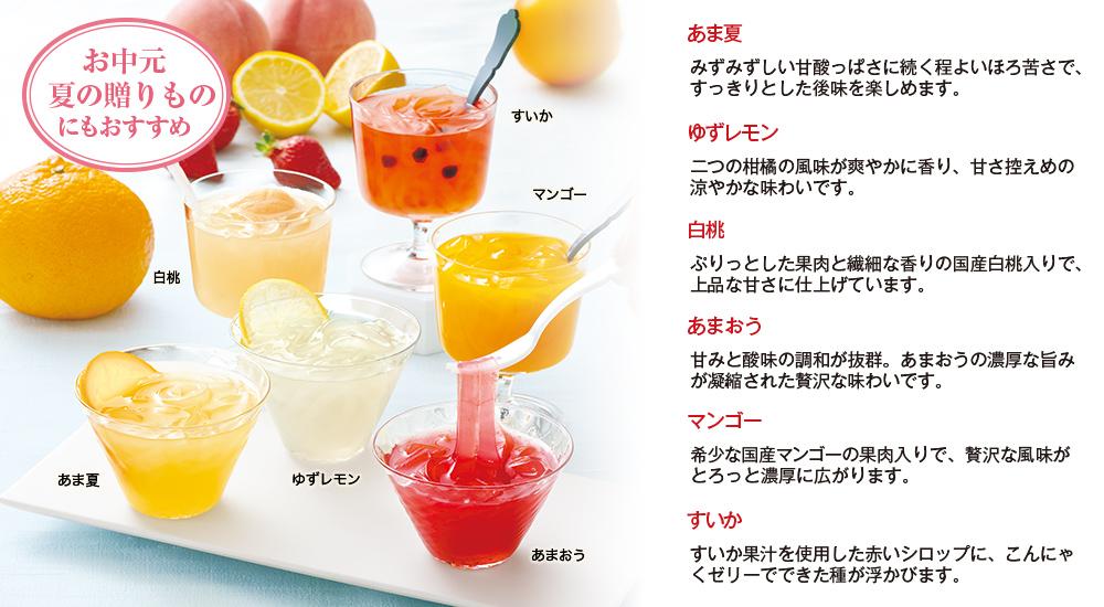フルーツ香るくずきり6種セット