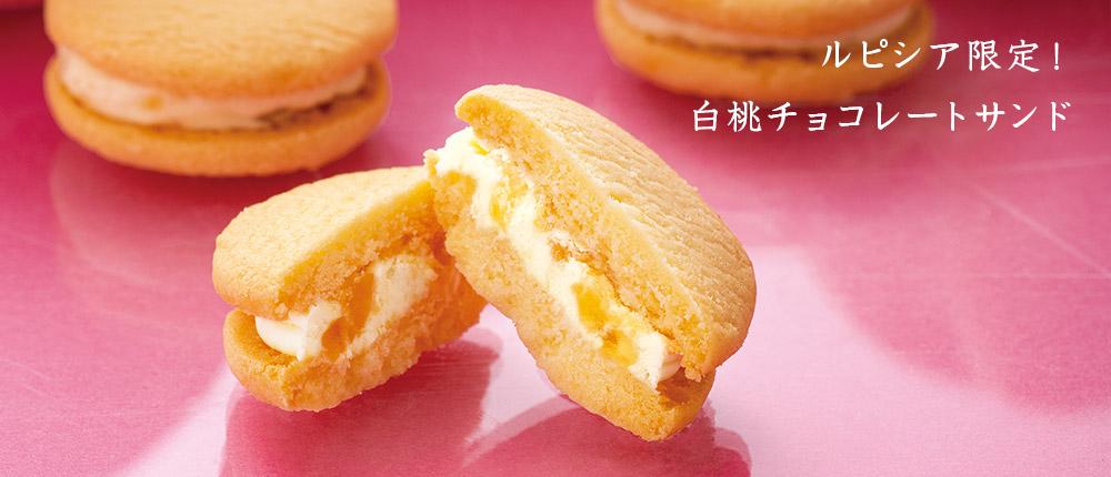 まるいチョコっと桃サンド