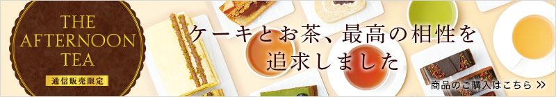 ケーキとお茶のセット THE AFTERNOON TEA