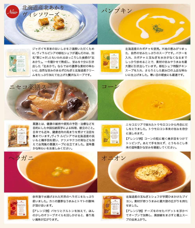 ヴィラ ルピシアのスープ