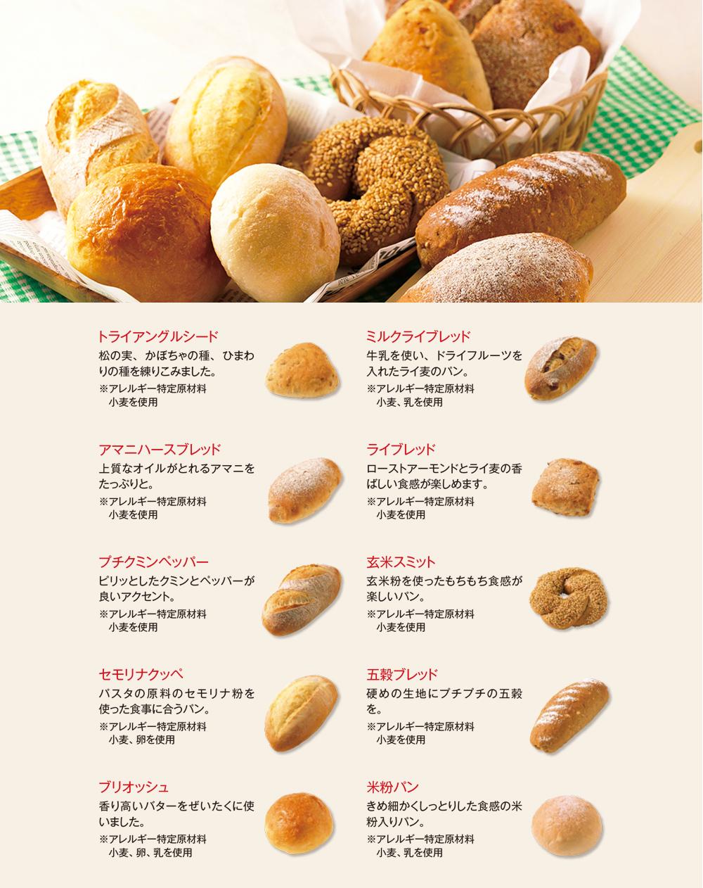 ヴィラ ルピシアのテーブルパン10種セット