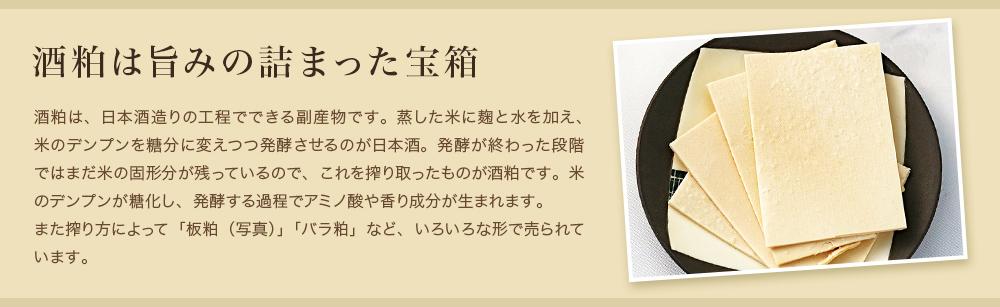 酒粕白湯鍋(さけかすぱいたんなべ)