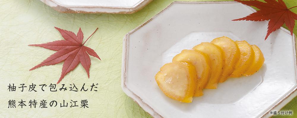柚子まろん