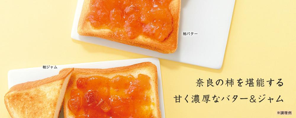 柿専門店の柿バター&柿ジャム