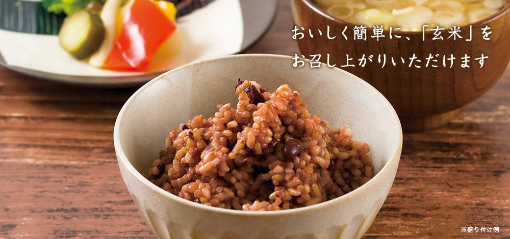 熟成玄米 3個セット