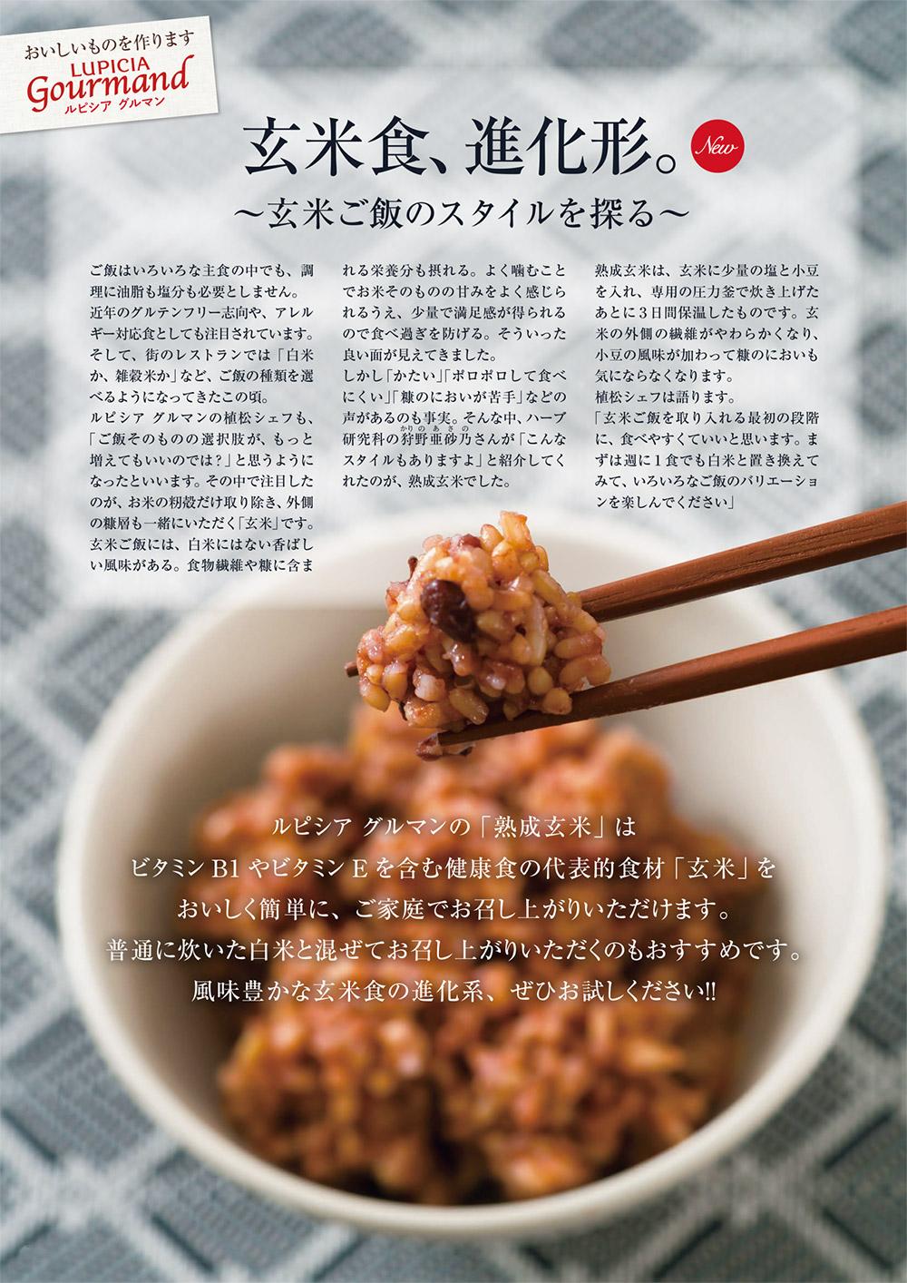 玄米食、進化形