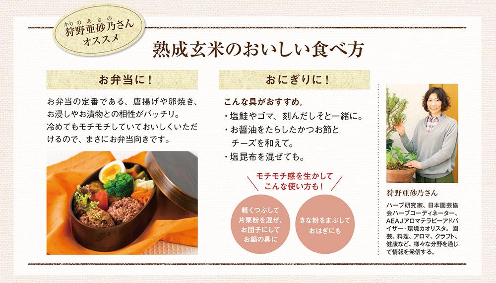 熟成玄米のおいしい食べ方
