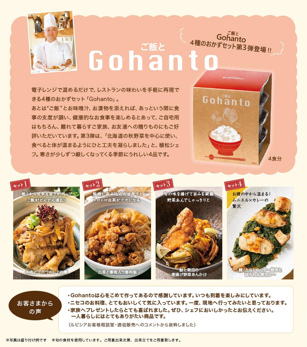 Gohanto4種セット vol.3
