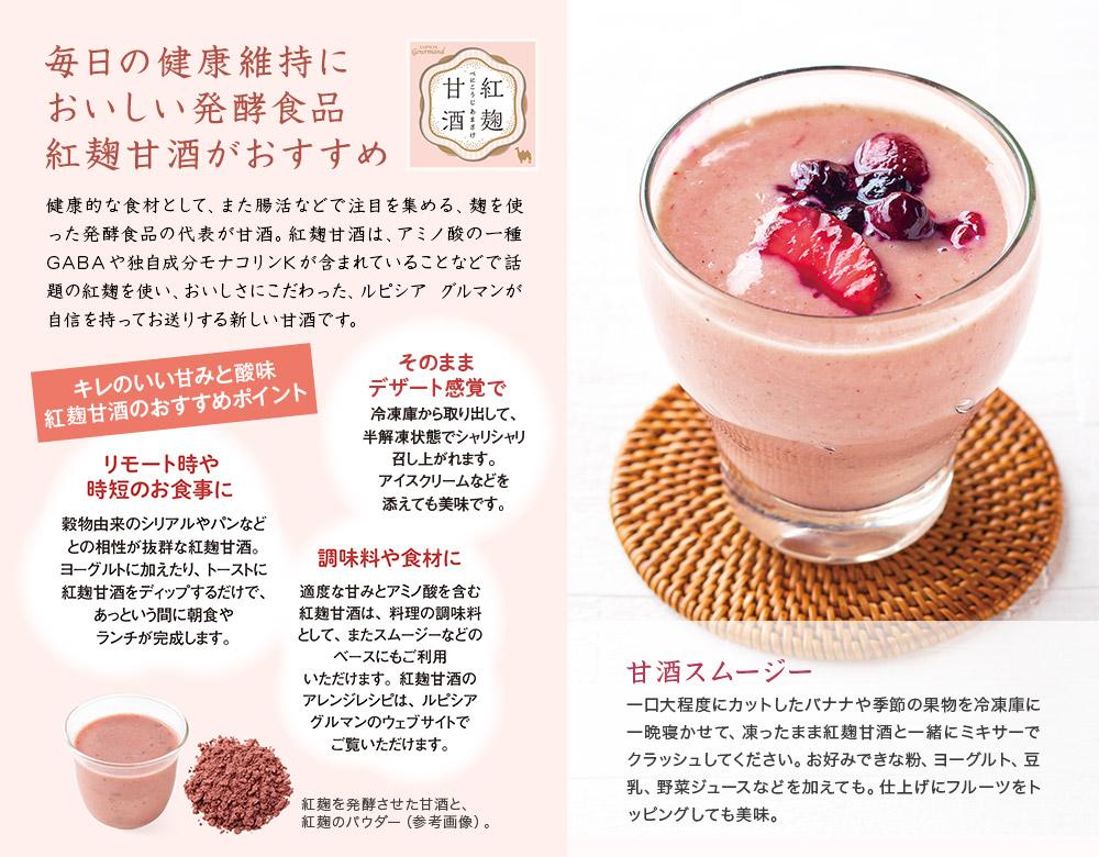 紅麹 アレンジレシピ