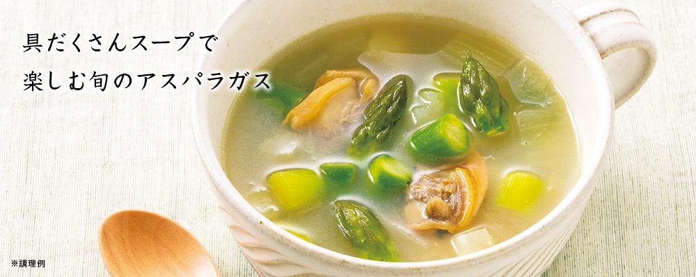 グリーンアスパラガスのスープ