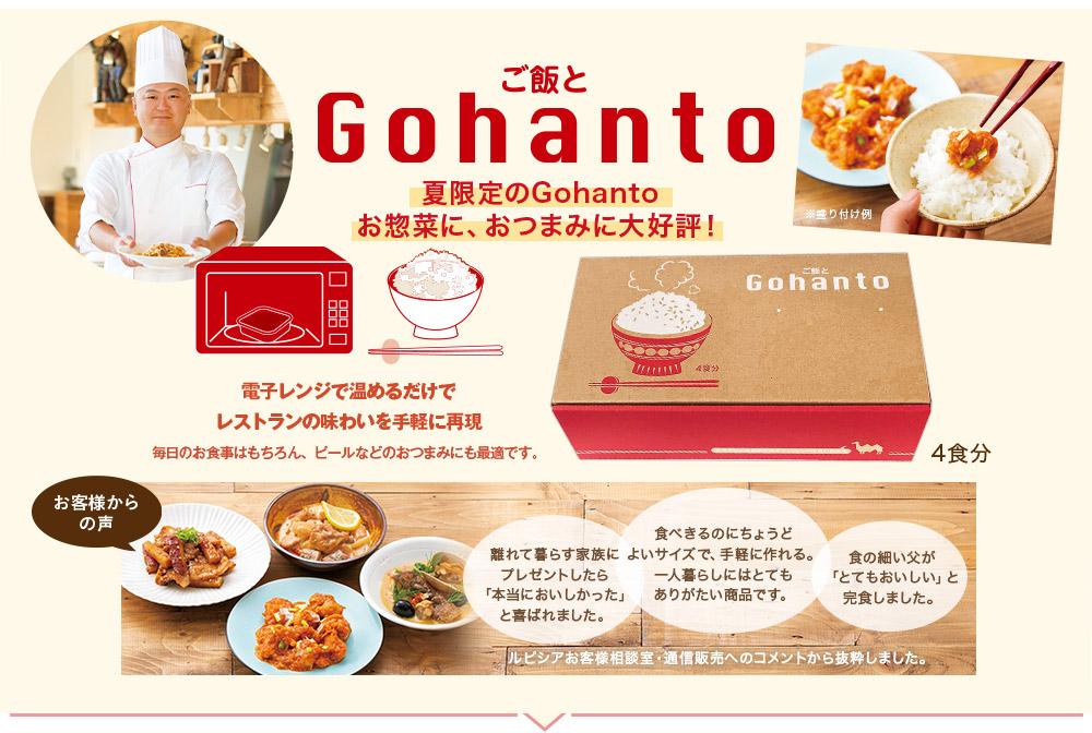 Gohanto4種セット「夏」