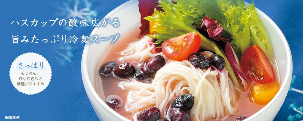 ハスカップ冷やし麺スープ