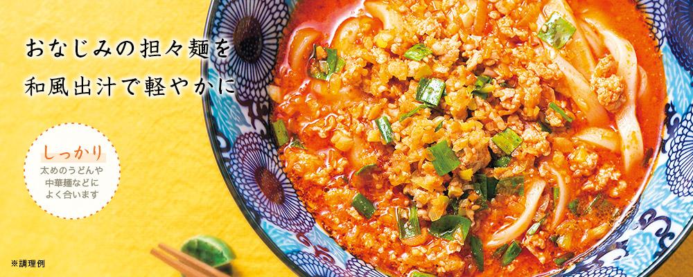 ピリ辛担々麺スープ