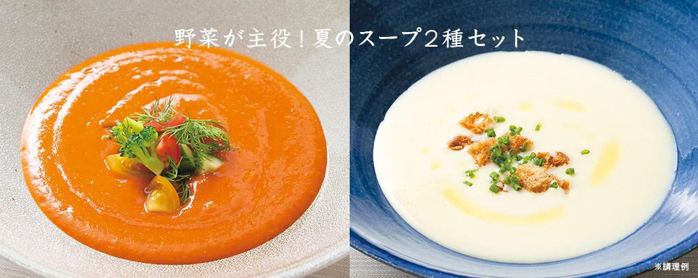 夏のスープセット