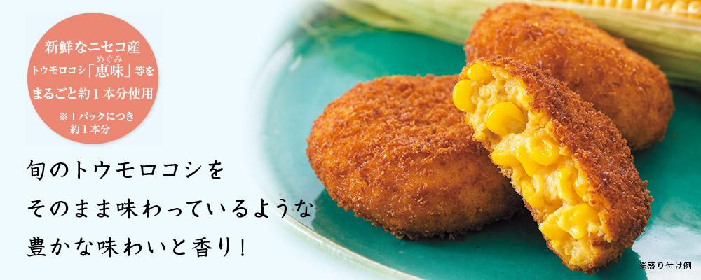 「恵味(めぐみ)」のクリームコロッケ