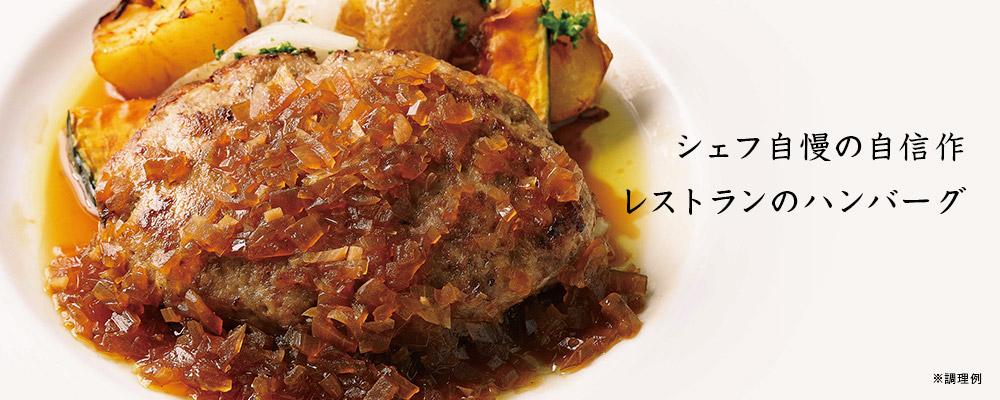 オニオンソースハンバーグ(牛&豚)
