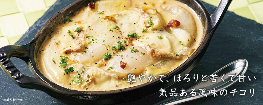 チコリのオーブン焼き
