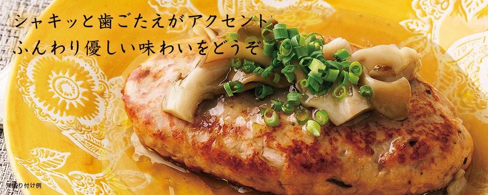 舞茸銀餡(まいたけぎんあん)ハンバーグ(鶏&野菜)
