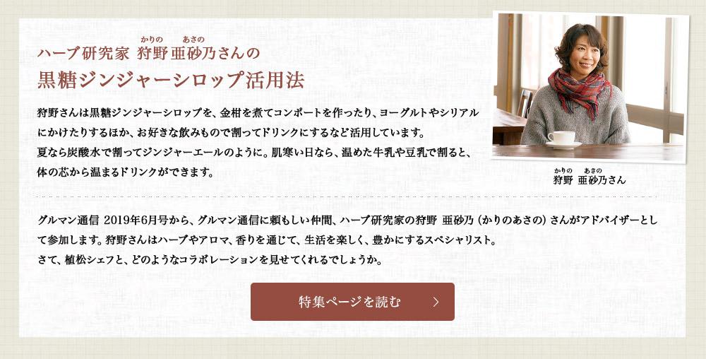 ハーブ研究家 狩野さんの黒糖ジンジャーシロップ活用法