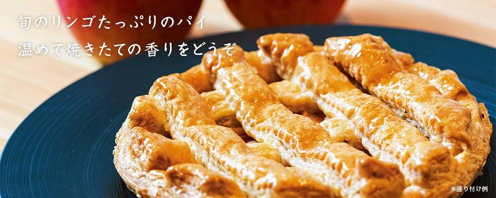 ラズベリーとリンゴのパイ