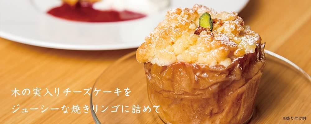 焼きリンゴとろける「森のデザート」
