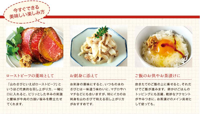 <レストランの山わさび>今すぐできる美味しい楽しみ方