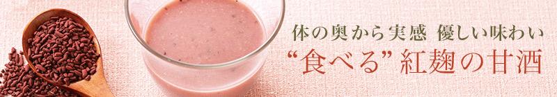 食べる紅麹の甘酒