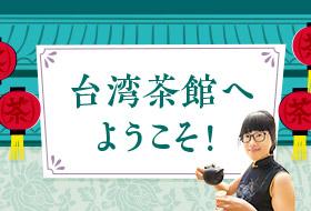 台湾茶館へようこそ!