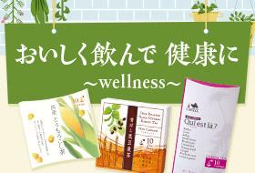 おいしく飲んで健康に 〜wellness〜
