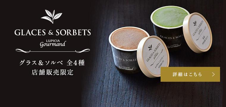 北海道で作るお茶のアイス グラス&ソルベ 店舗販売限定
