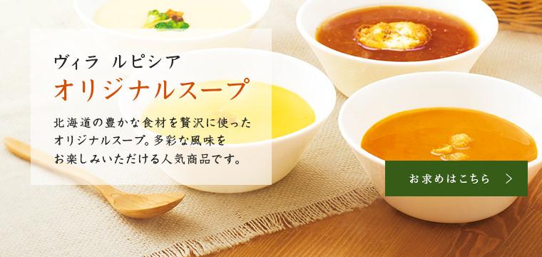 ヴィラ ルピシアのオリジナルスープ