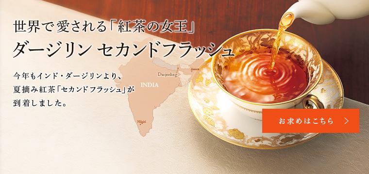 世界で愛される「紅茶の女王」ダージリン セカンドフラッシュ