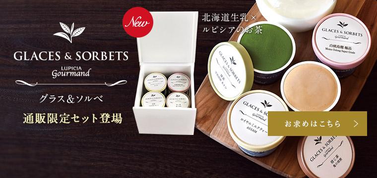 北海道で作るお茶のアイス グラス&ソルベ 通販限定 特別セット登場