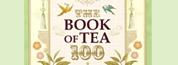 毎日を彩る100種のお茶 ブック オブ ティー100