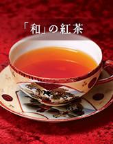 目覚める伝説 「和」の紅茶