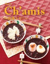 Ch'amis お茶トモ!10月号