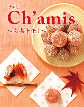 Ch'amis お茶トモ!11月号