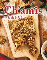 Ch'amis お茶トモ!12月号