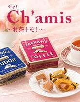 Ch'amis お茶トモ!最新号