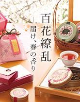 多彩なラインアップ!毎年人気の桜のお茶シリーズ
