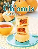 銘菓や四季折々のお菓子 Ch'amis お茶トモ!最新号