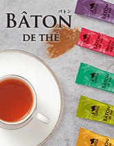 手軽に楽しむ、本格的な味わい 粉末タイプのお茶 バトン
