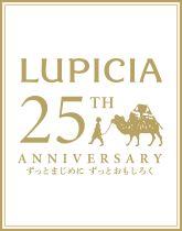 ルピシア 創業25周年記念 感謝企画
