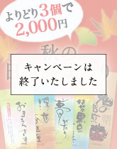 期間限定【8/22〜9/16】 お得な日本茶キャンペーン