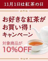 10/24(木)〜11/1(金) お好きな紅茶がお買い得!キャンペーン