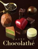 個性豊かな7種の味わい「ショコラテ」