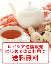 【通販限定】はじめての方におすすめ 人気のお茶のお試しセット